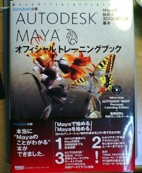 Autodesk_maya