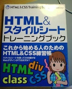 Html_book