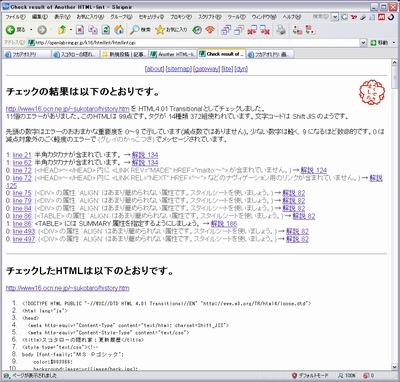 html_check_0002_t