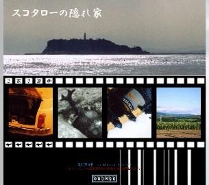 Sukotaro_no_kakurega