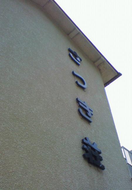 20080529_0001