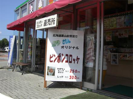20080826_0018