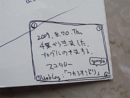 20090907_0003