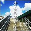 my_aozorai