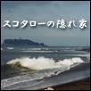 my_sukotaro