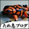 my_tameiki